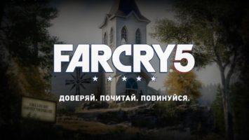 Far Cry 5 дата