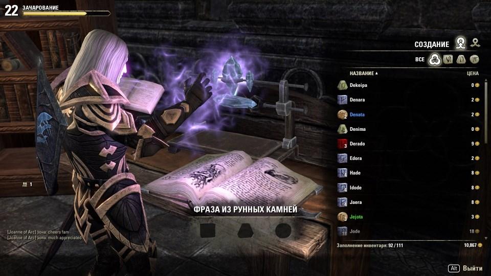 Elder Scrolls Online руководство