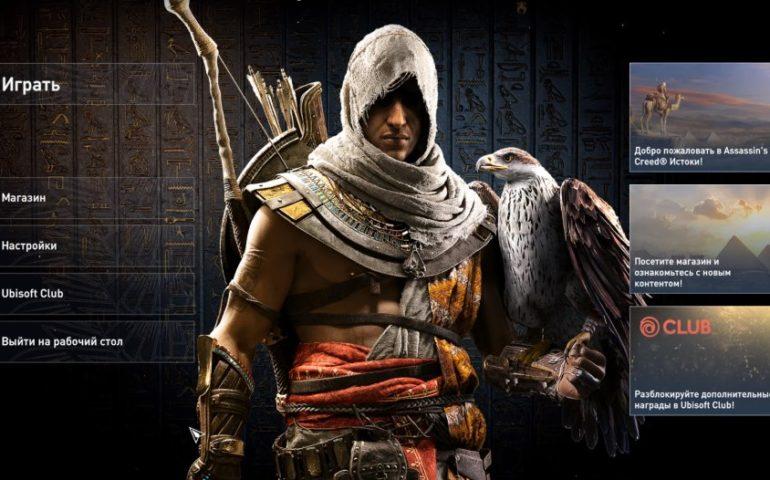 Прохождение Assassins Creed: Origins - Знакомство с игрой